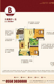 乐业阳光城B户型3室2厅99.36㎡