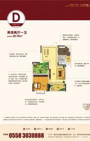 乐业阳光城D户型2室2厅80.79㎡