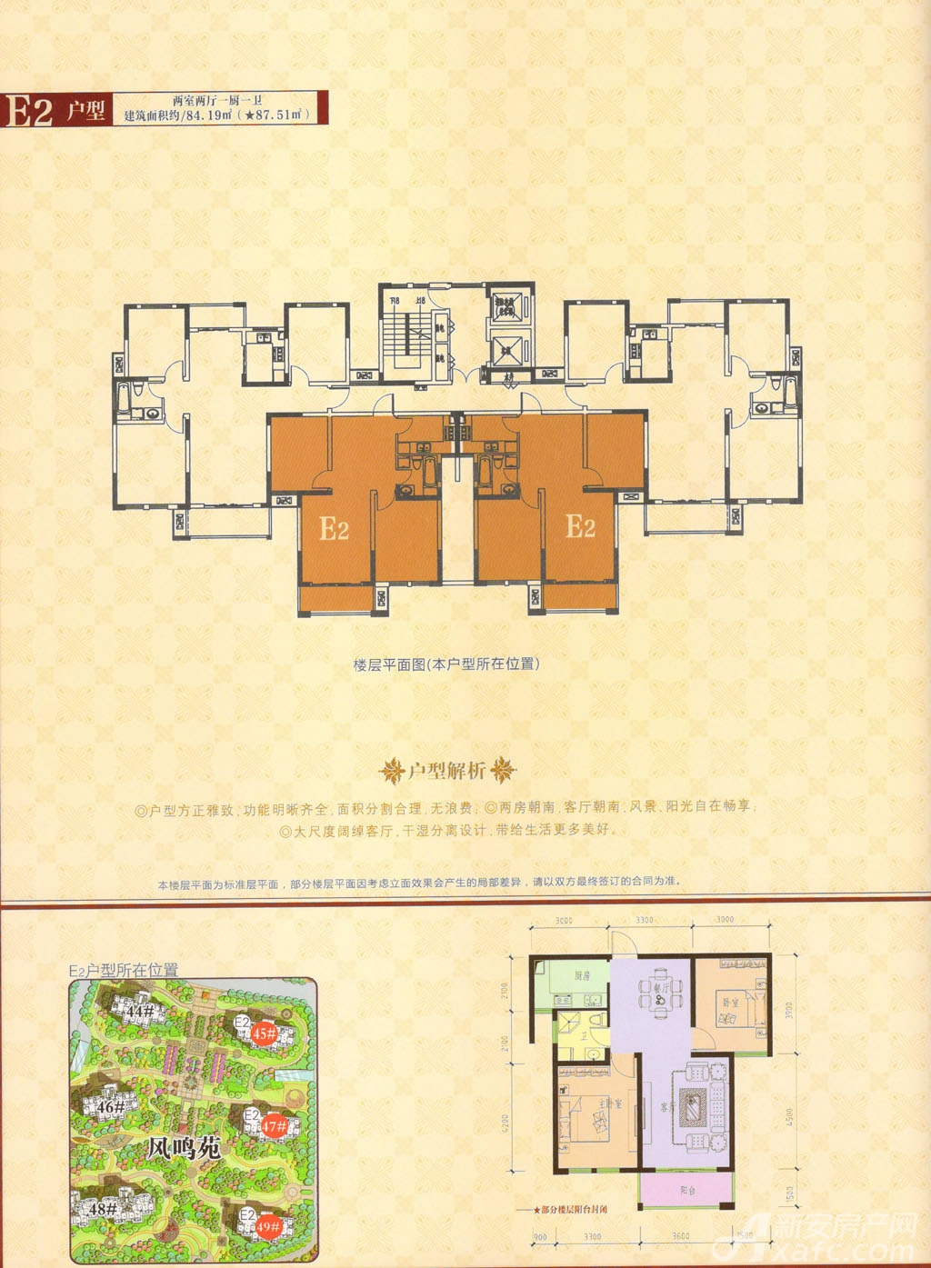 奇瑞新里城奇瑞新里城E2户型2室2厅87.51平米