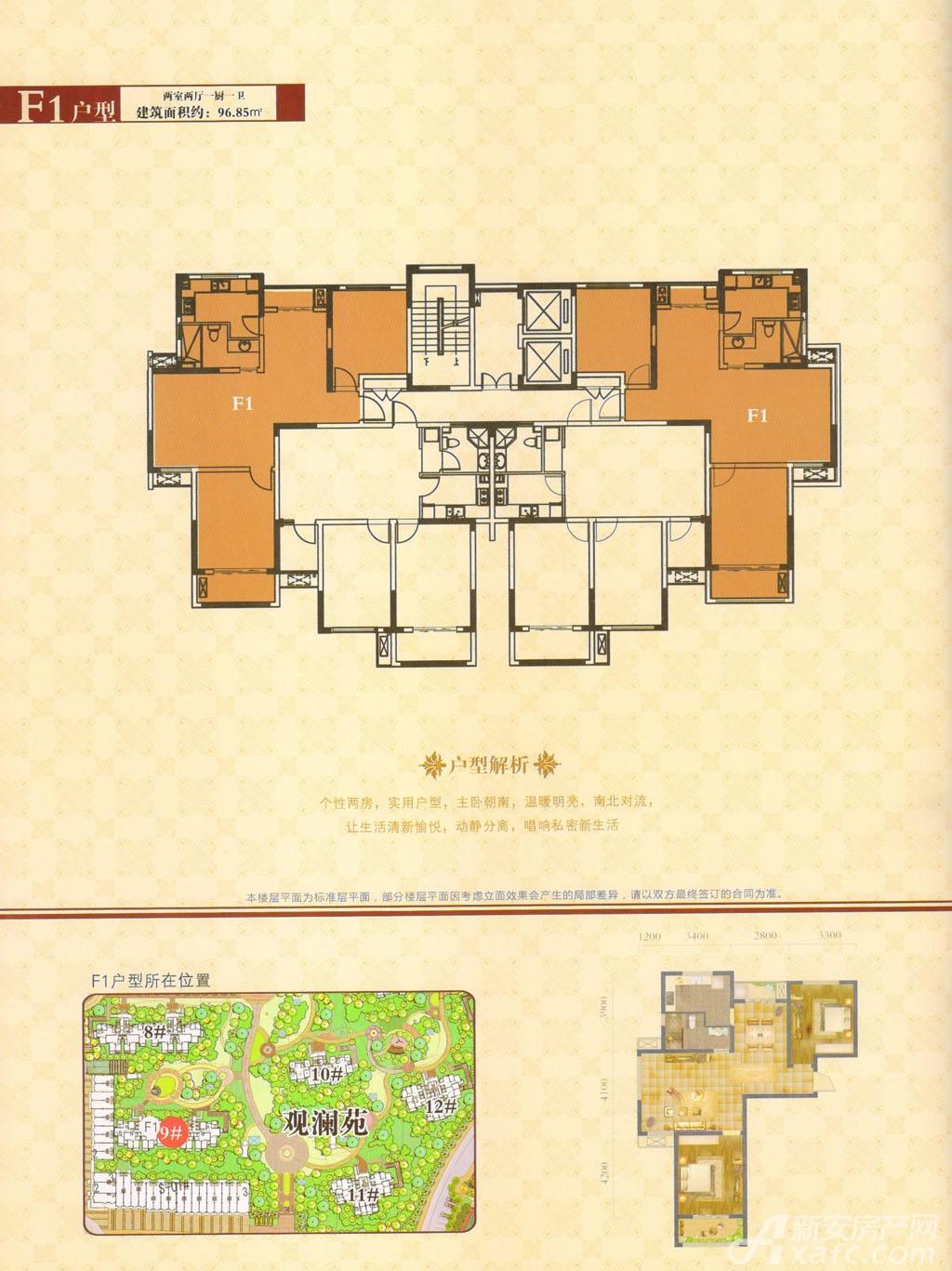 奇瑞新里城奇瑞新里城F1户型2室2厅96.85平米