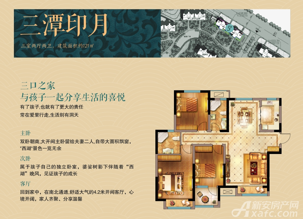 荣盛西湖观邸荣盛西湖观邸5#户型图3室2厅121平米