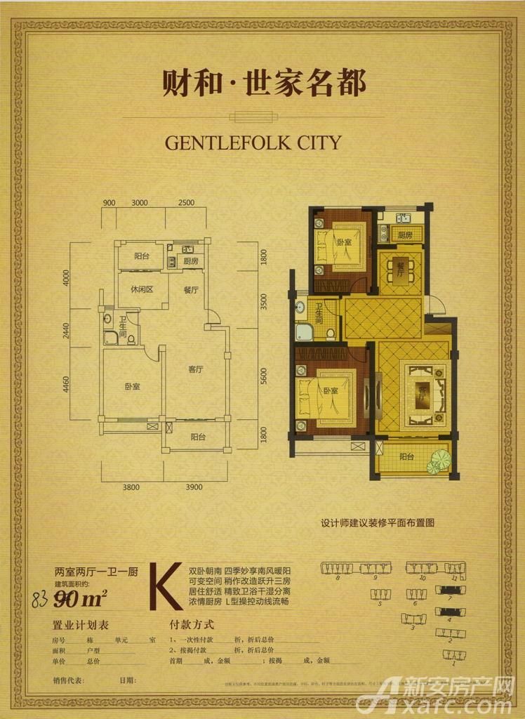 财和世家名都K户型2室2厅83平米
