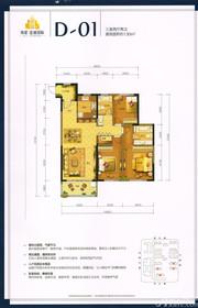 伟星金域国际D-01户型3室2厅130㎡