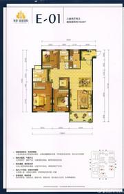 伟星金域国际E-01户型3室2厅143.8㎡