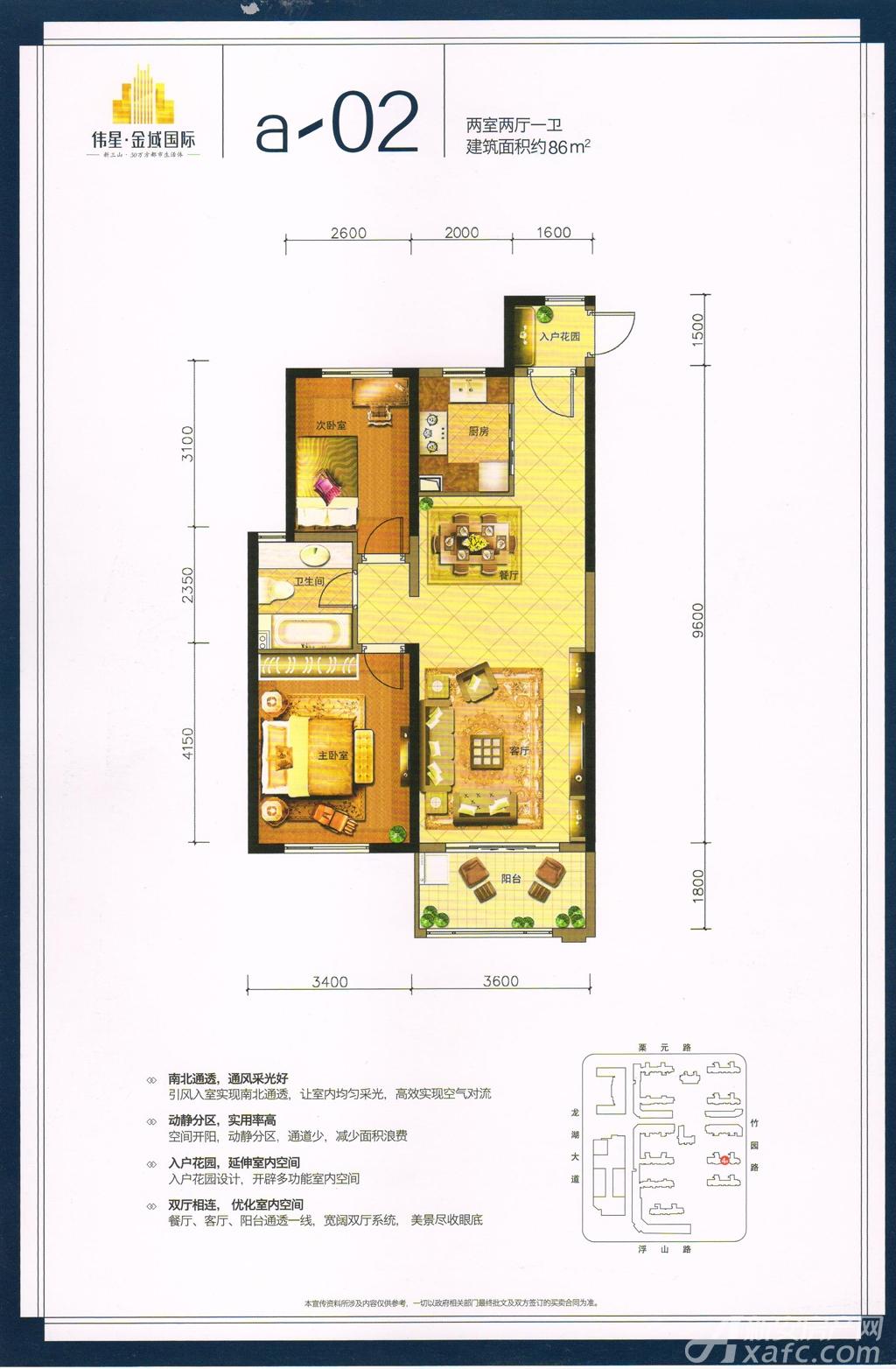 伟星金域国际a-02户型2室2厅86平米