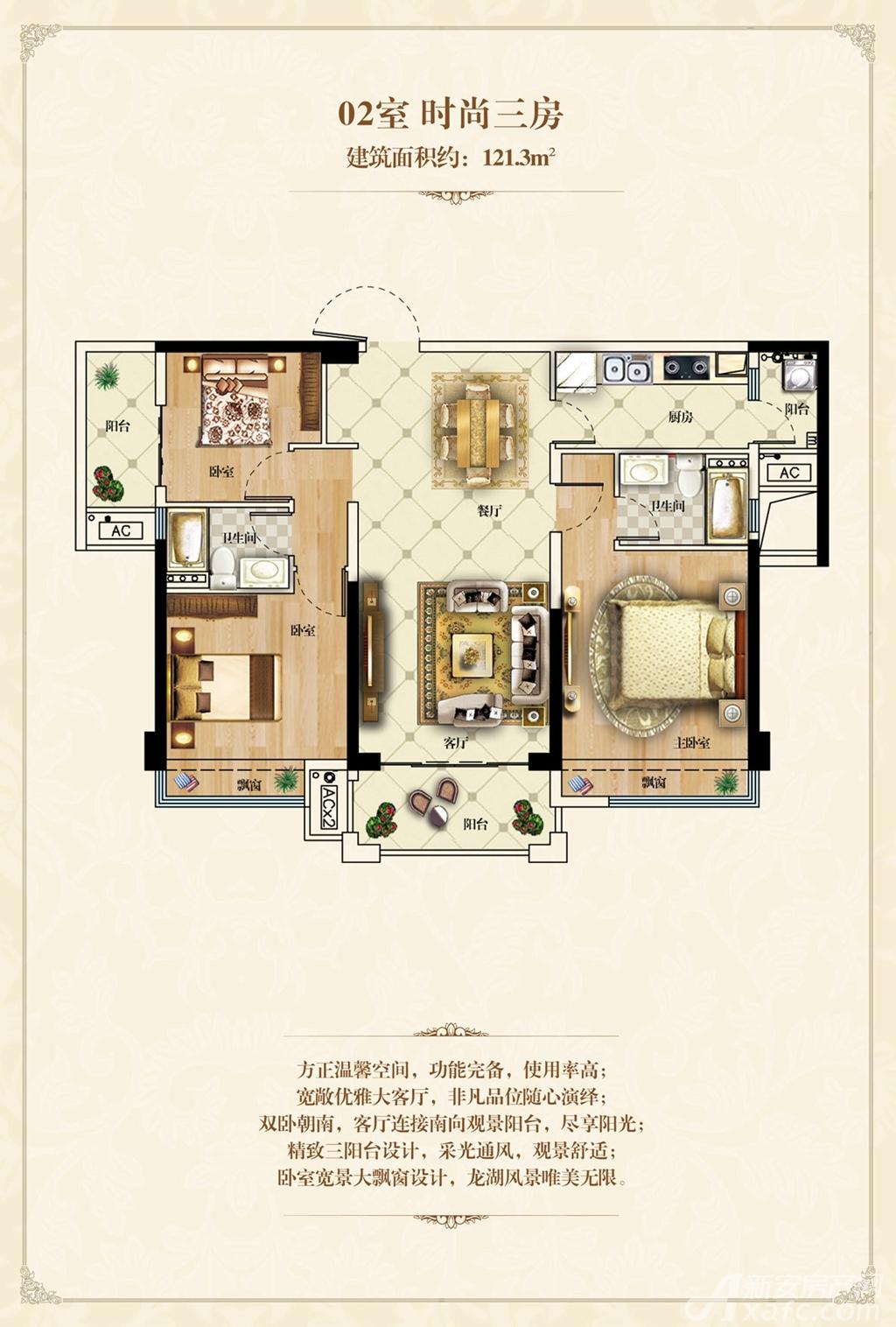 奥园·瀚林华府瀚林华府02户型3室2厅121.3平米