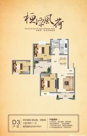 桓谭明珠D3户型3室2厅93.9㎡