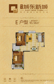 恒丰城东新城E户型2室1厅91.56㎡