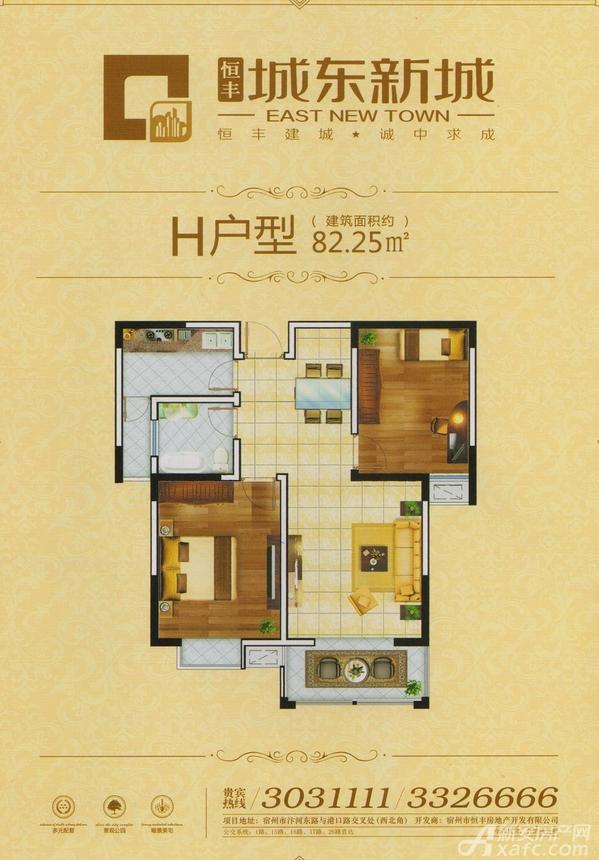 恒丰城东新城H户型2室1厅82.25平米