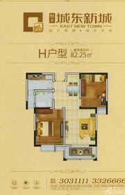 恒丰城东新城H户型2室1厅82.25㎡