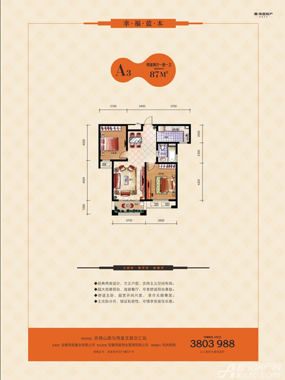 伟星幸福里伟星幸福里户型图2室2厅87平米