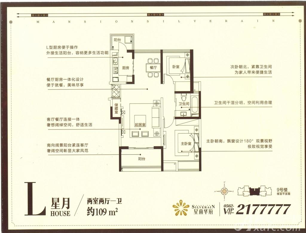 雨润星雨华府星月L户型2室2厅109平米