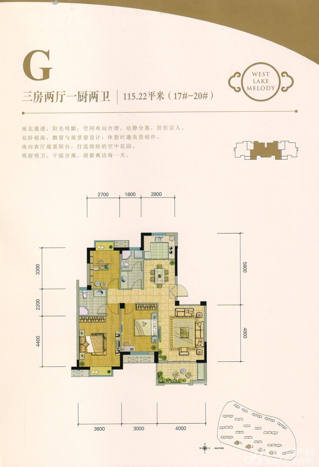 三潭音悦G户型3室2厅115平米