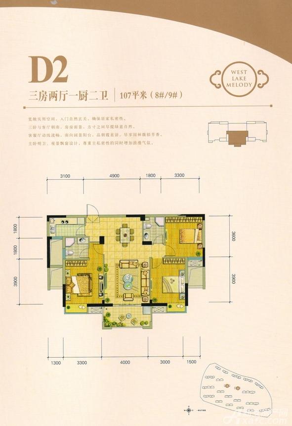 三潭音悦D2户型3室2厅107平米