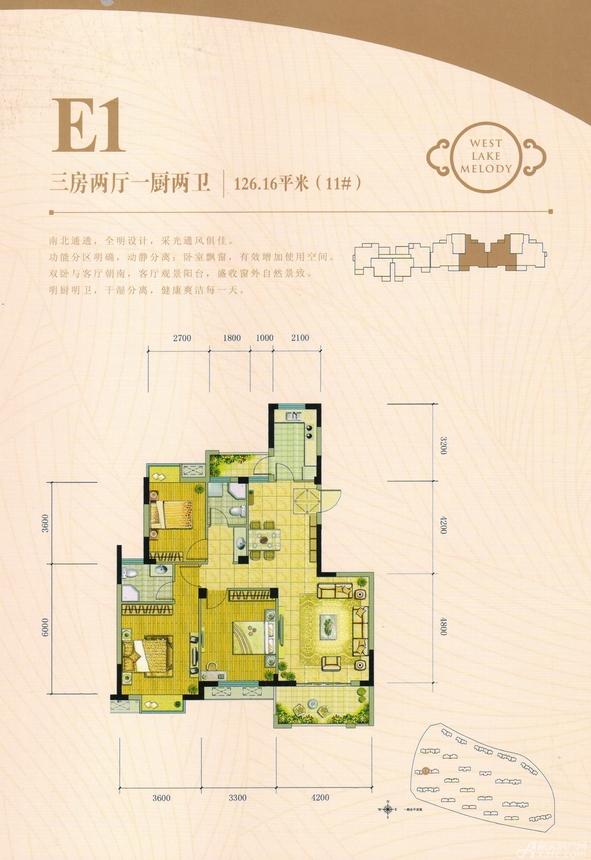 三潭音悦E1户型3室2厅126平米