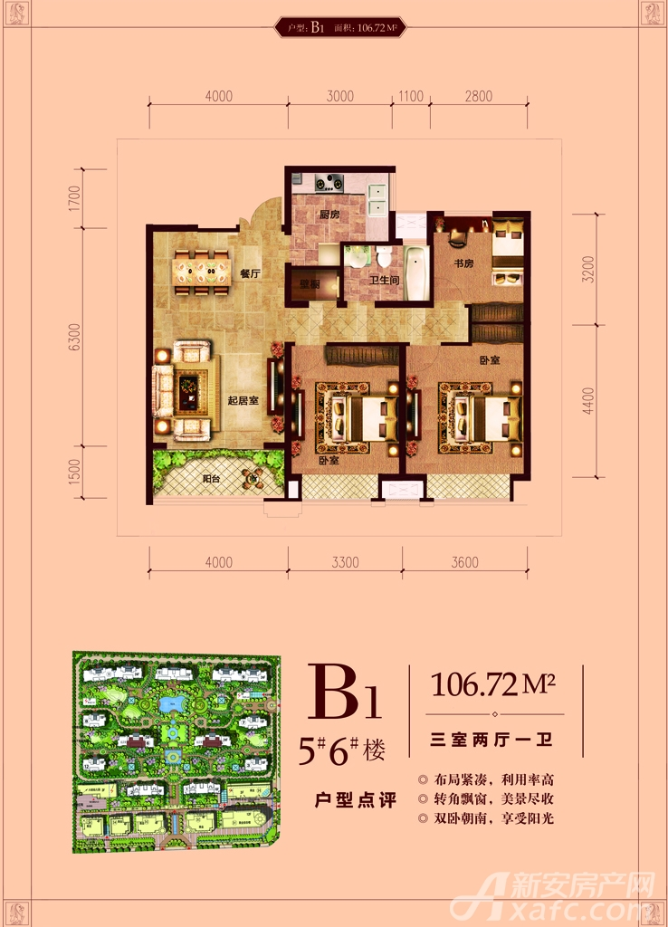 永安公馆户型B13室2厅106.72平米
