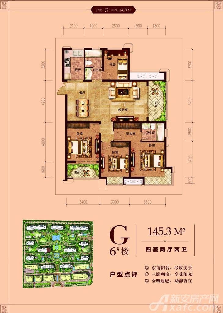 永安公馆户型G4室2厅145.3平米