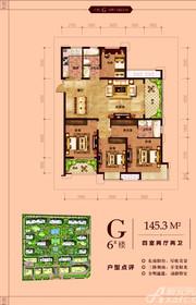 永安公馆户型G4室2厅145.3㎡