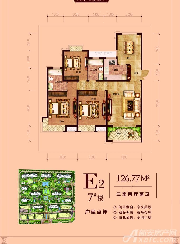 永安公馆户型E23室2厅126.77平米