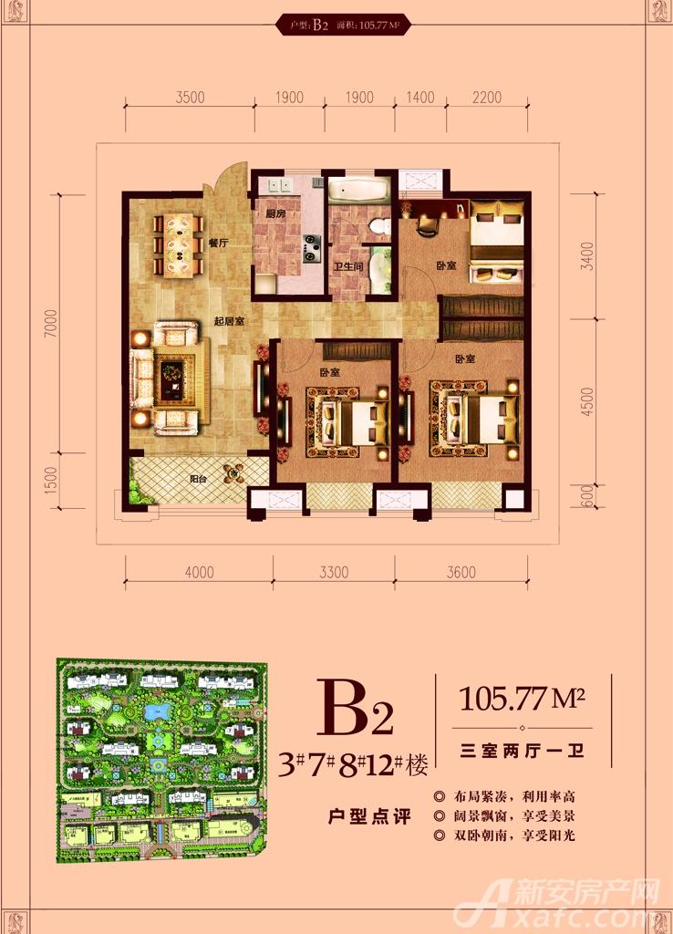 永安公馆户型B23室2厅105.77平米