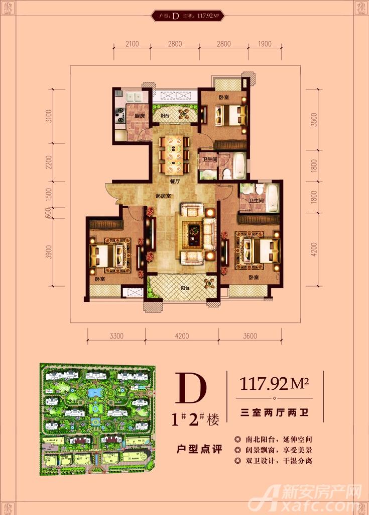 永安公馆户型D3室2厅117.92平米