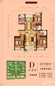 永安公馆户型D3室2厅117.92㎡