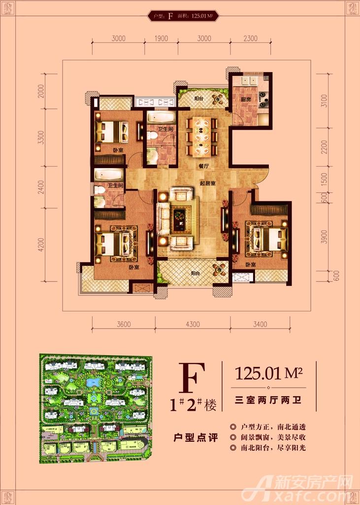 永安公馆户型F3室2厅125.01平米