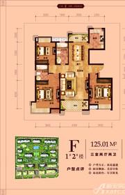 永安公馆户型F3室2厅125.01㎡