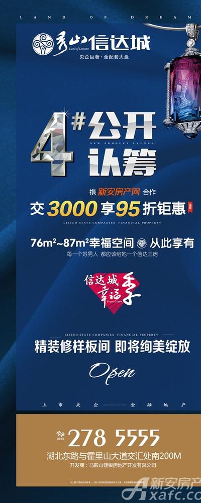 秀山信达城4#认筹(2014-07-28)