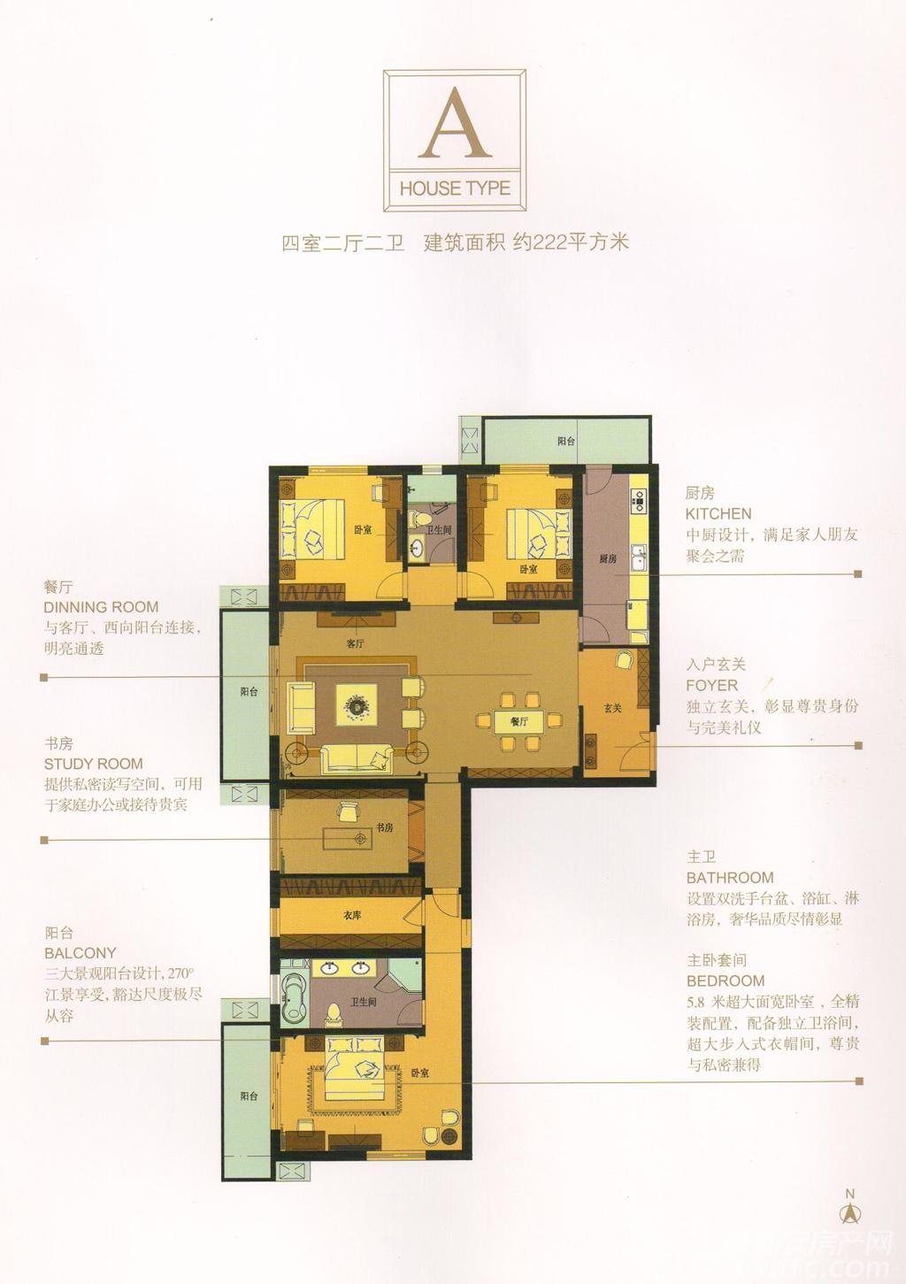 金鹰首玺A户型4室2厅222平米