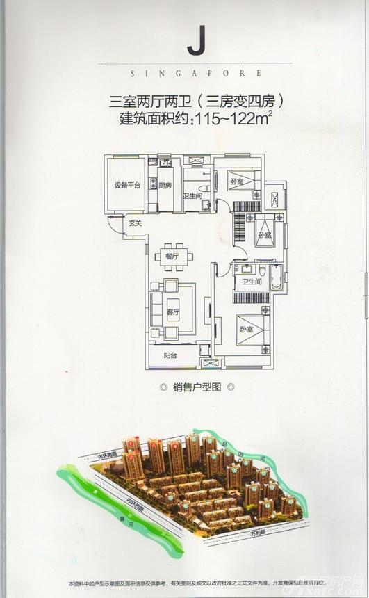 国耀新加坡城国耀新加坡城J户型3室2厅115平米