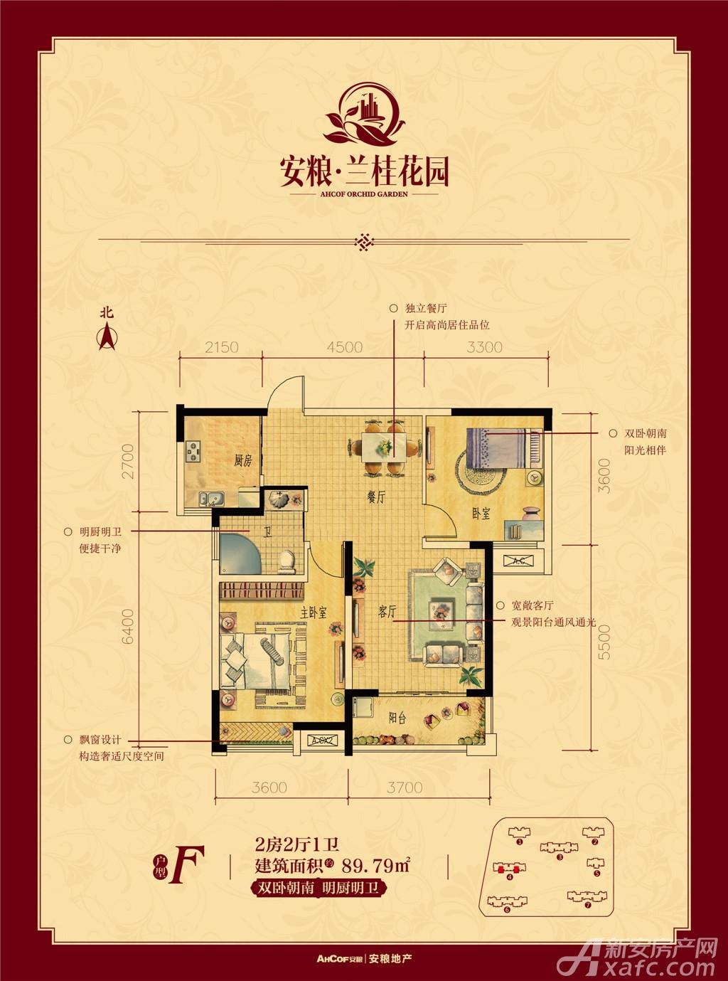安粮兰桂花园4#F户型2室2厅89.79平米