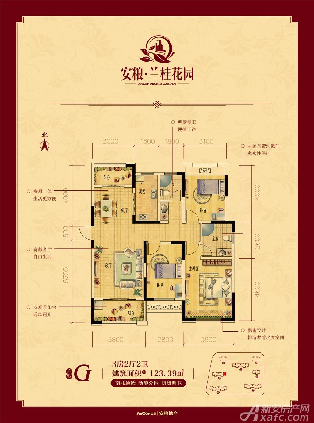 安粮兰桂花园4#G户型3室2厅123.39平米