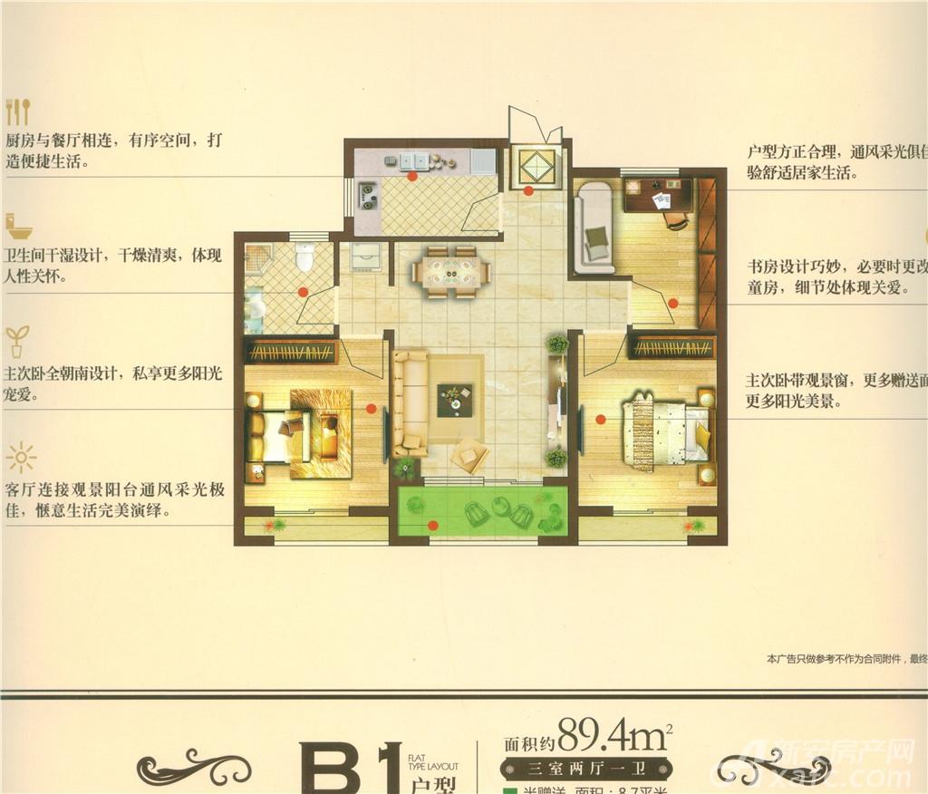 栖凤名城B13室2厅89.4平米
