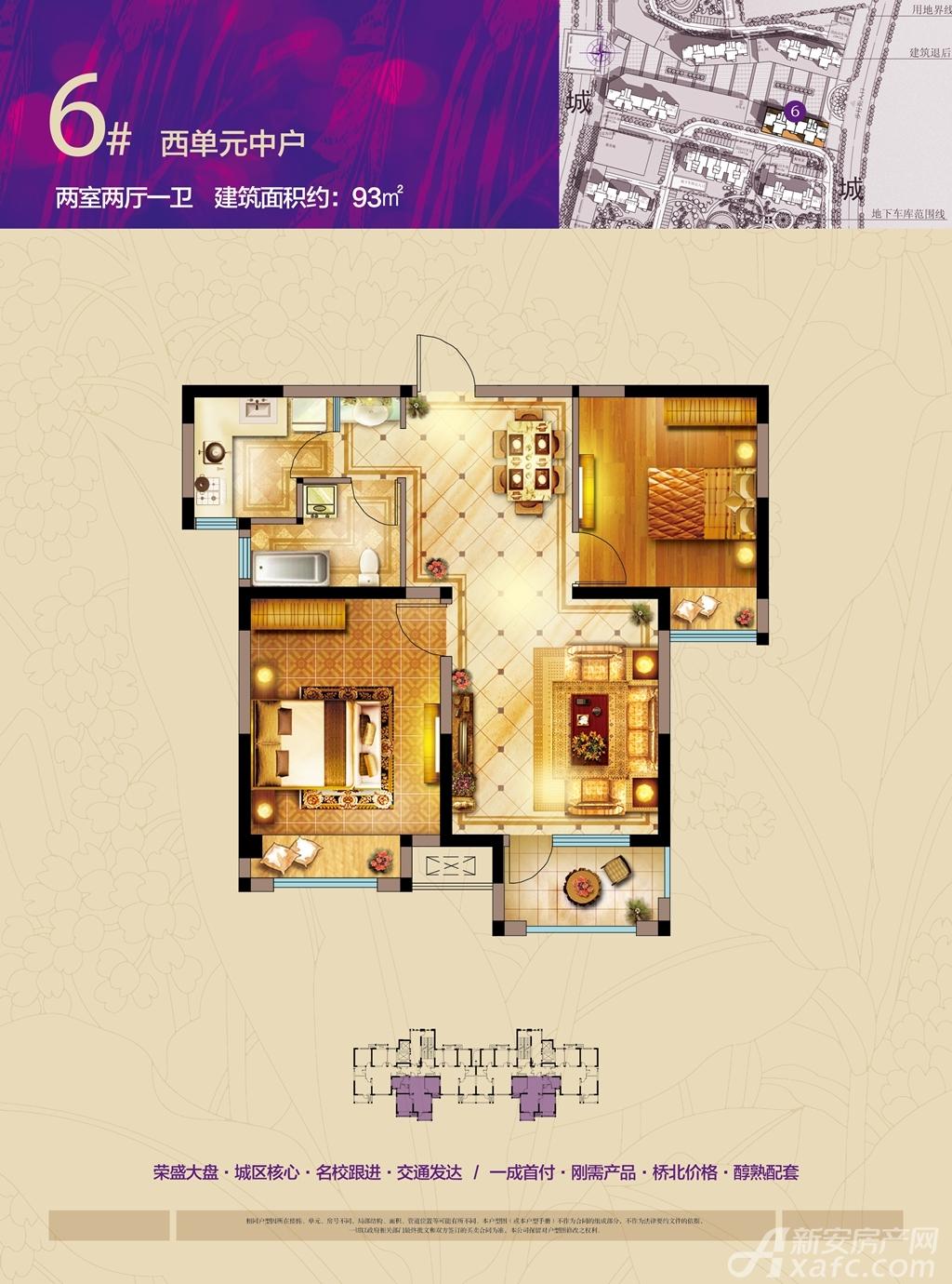 荣盛香榭兰庭荣盛香榭兰庭6#楼西单元中户户型图2室2厅93平米