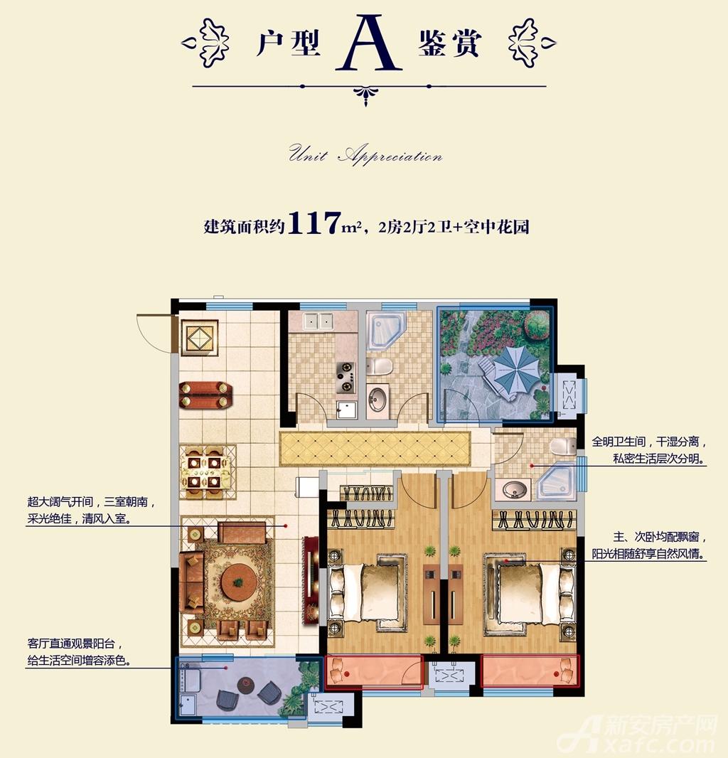 上河时代三期A户型2室2厅117平米
