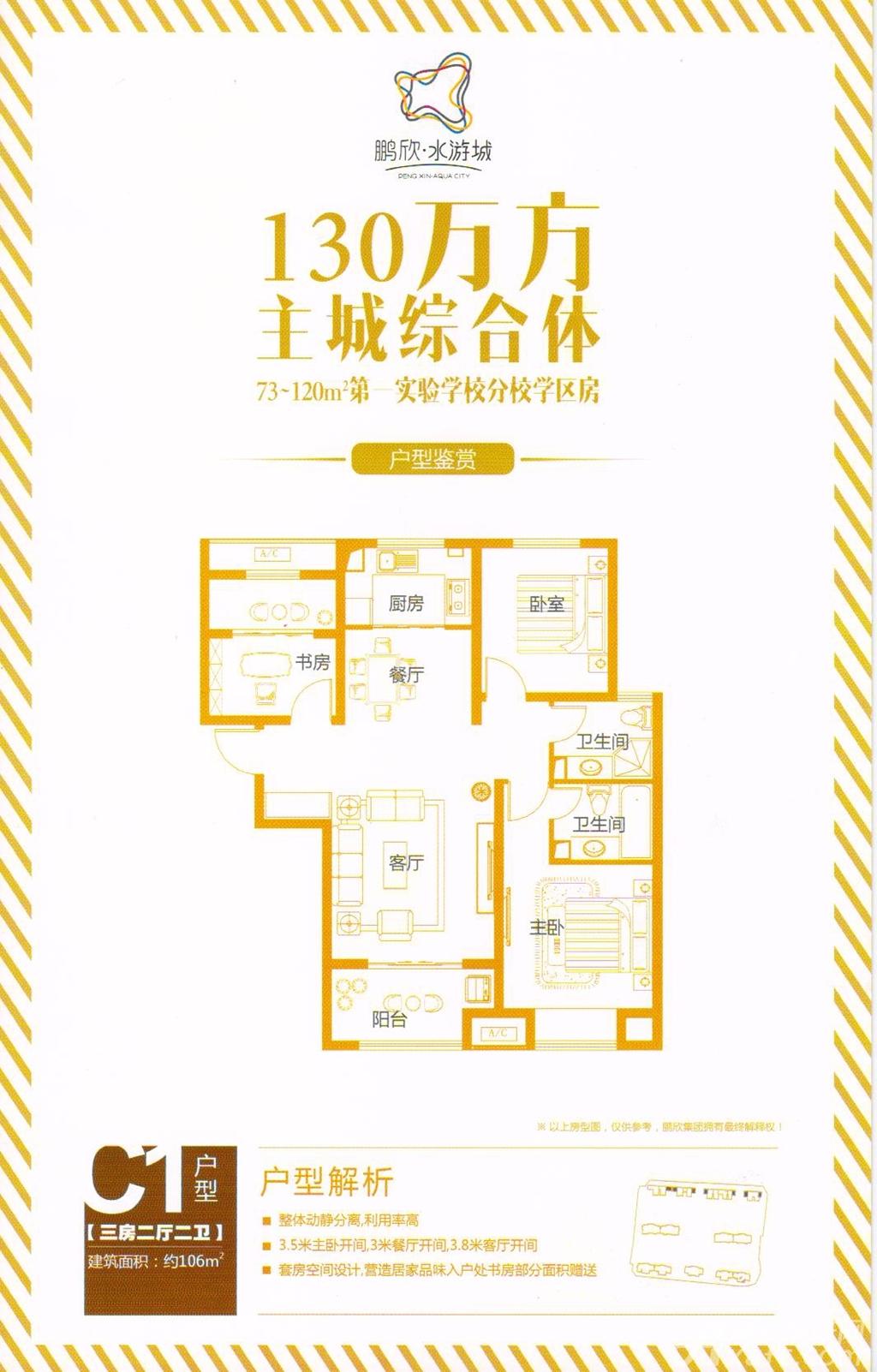 鹏欣水游城C1户型3室2厅106平米