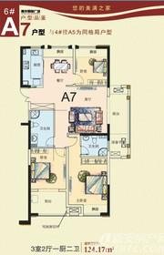 嘉华美庭A7户型3室2厅124.17㎡