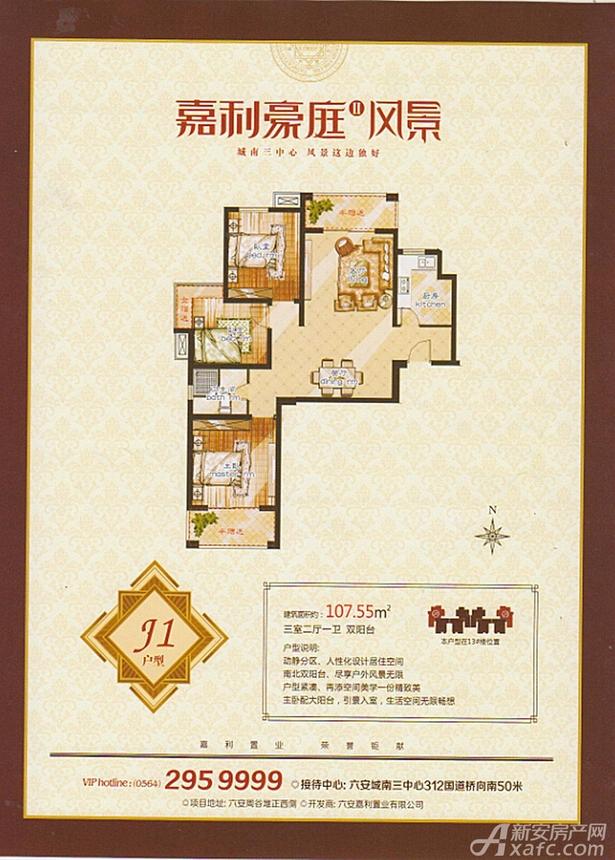 嘉利豪庭F1户型3室2厅107.55平米