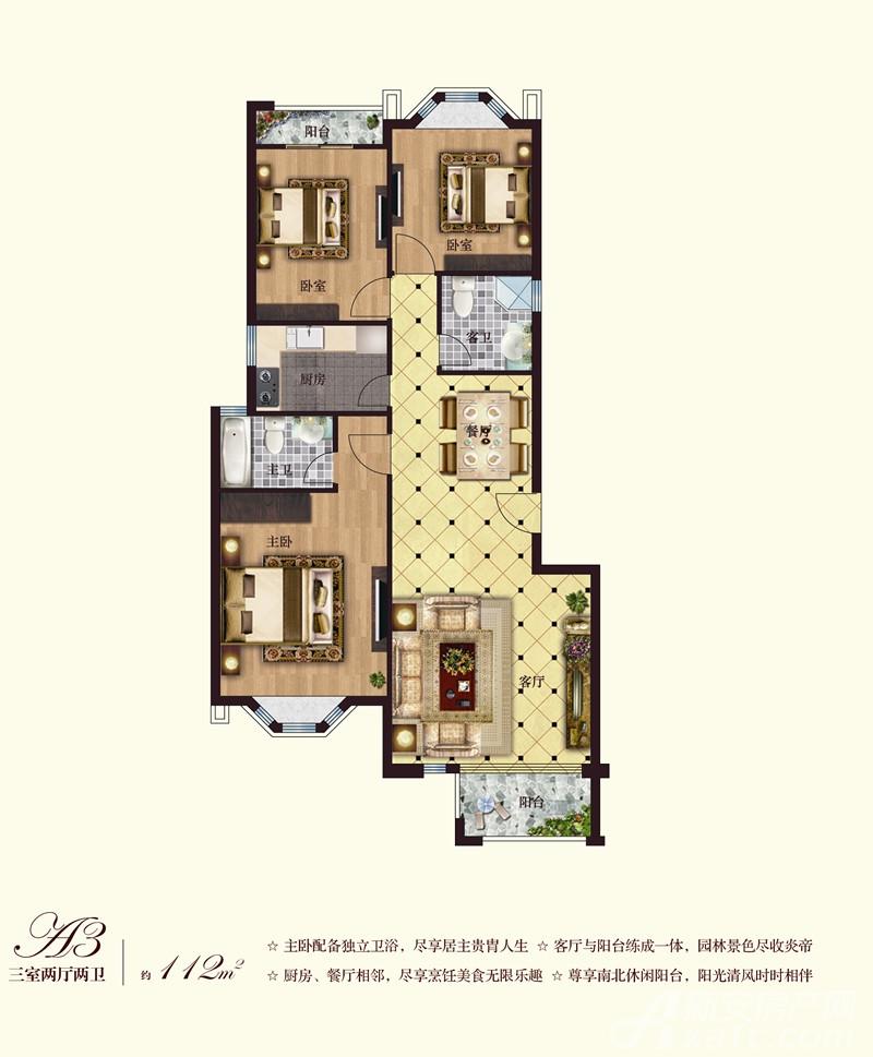 彼岸星城洋房A3-02户型3室2厅112平米