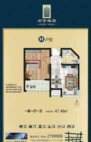 宏学雅居H户型1室1厅47.49㎡