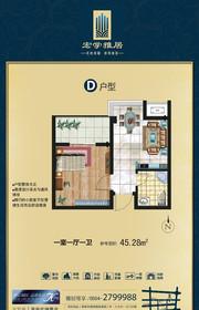 宏学雅居D户型1室1厅45.28㎡