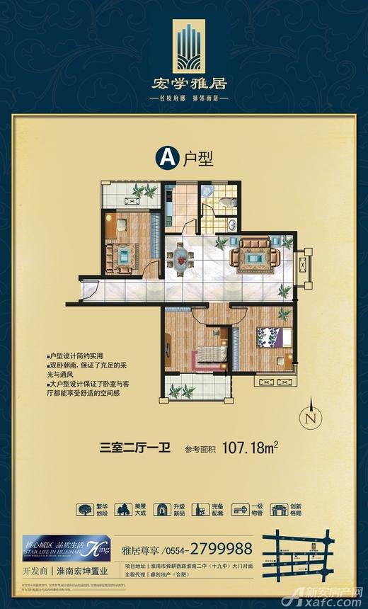 宏学雅居A户型3室2厅107.18平米
