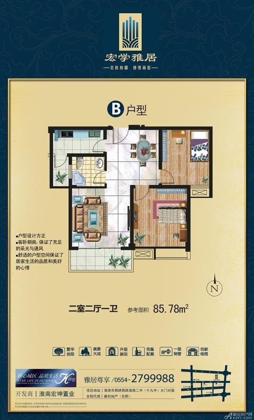 宏学雅居B户型2室2厅85.78平米