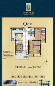 宏学雅居B户型2室2厅85.78㎡