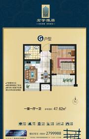 宏学雅居G户型1室1厅47.62㎡