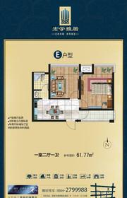 宏学雅居E户型1室2厅61.77㎡