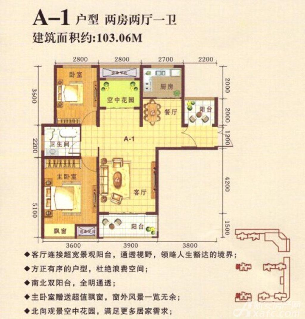 景徽国际A-1户型2室2厅103.06平米