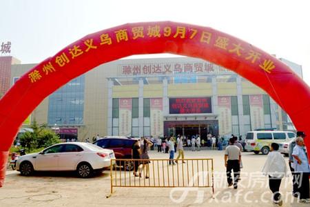滁州创达义乌商贸城活动图