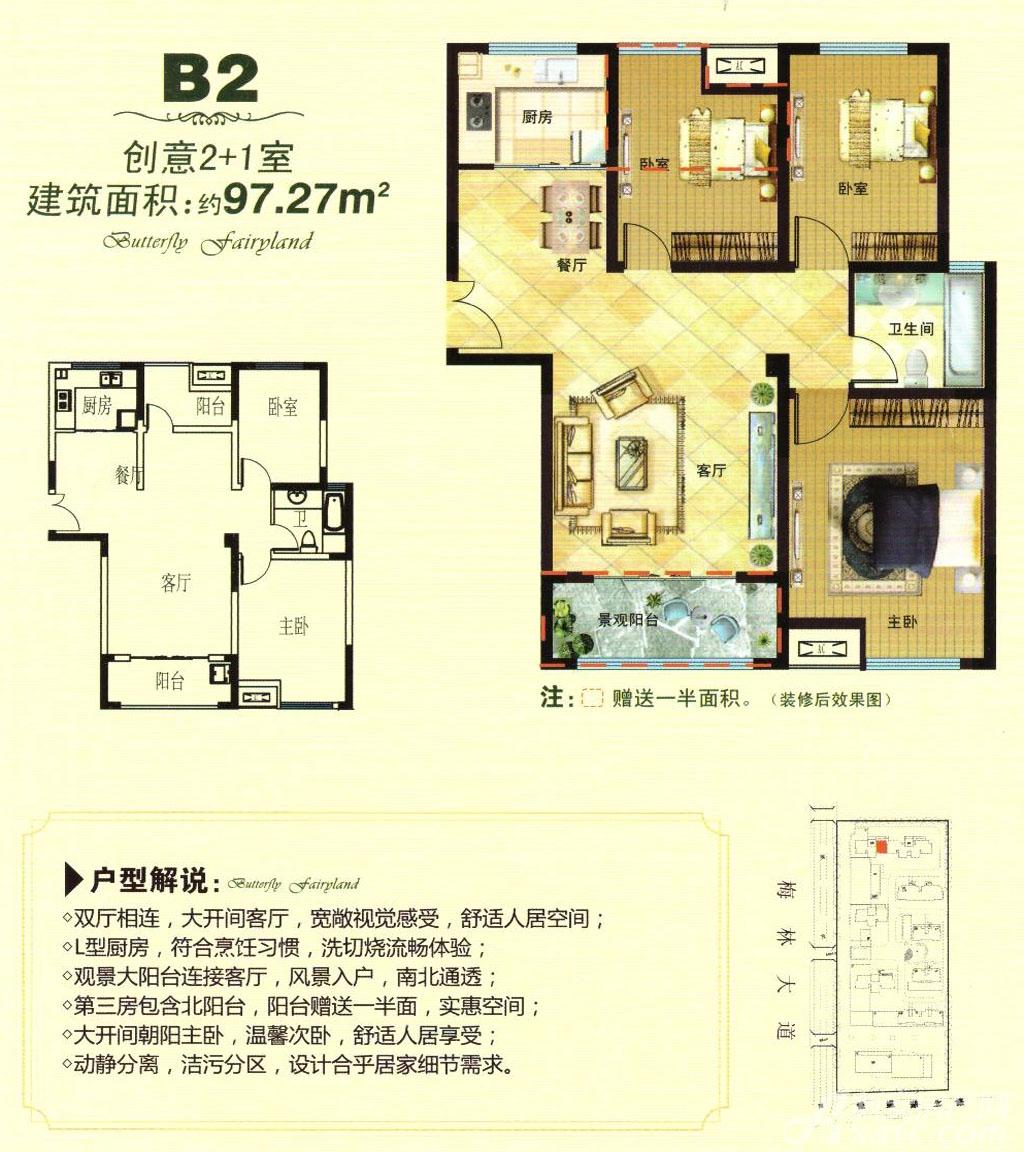蝶尚雅居B2户型3室2厅97.27平米